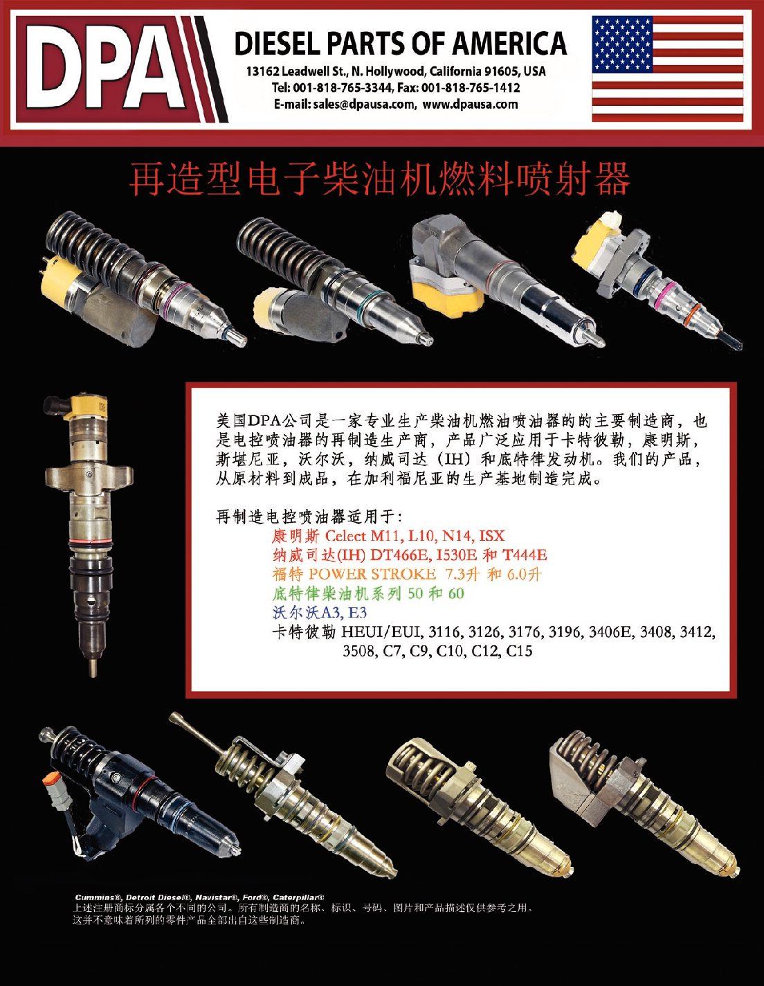 dpa_chinese_brochure-pdf.jpg